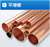 Smooth Bore Tubes