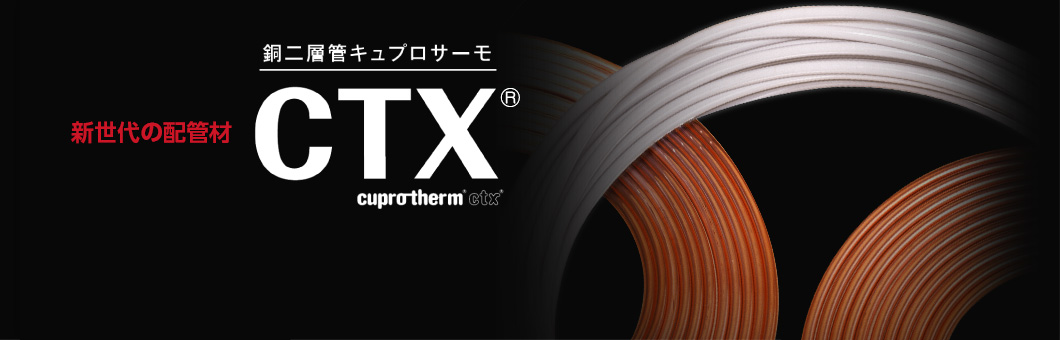 Next-generation piping Copper double-tube Cupro-Therm CTX Cupro-Therm CTX