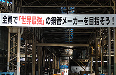 "(Photograph) The Hatano Plant slogan: ""Let's aim to be the world's best copper tube manufacturer!"""